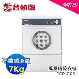 熱牌 公斤 萬里晴乾衣機 TCD 免運費