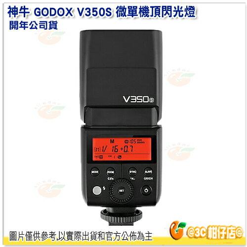 神牛 GODOX V350S 微單閃光燈 公司貨 V350 婚攝 V350C V350N V350F V350O