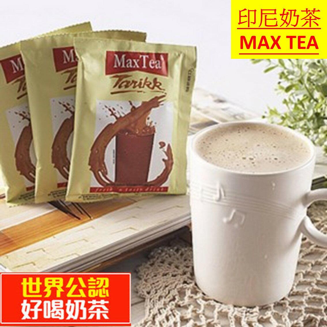 印尼Max Tea 印尼奶茶 30包/袋  樂活生活館