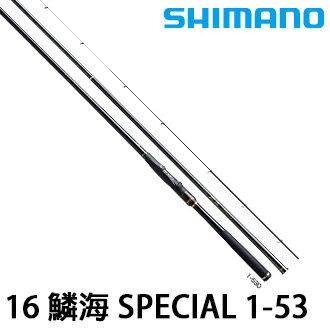 漁拓釣具 SHIMANO 16 鱗海 SPECIAL 1-53 (磯釣竿)
