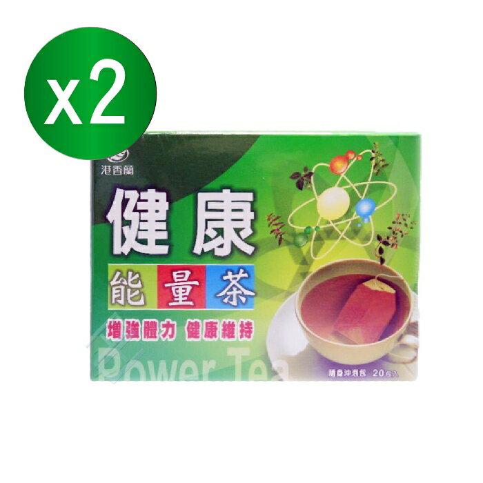 ▼港香蘭 健康能量茶 3g×20包 2盒組 素可食 金銀花 黃耆 黨蔘 紫蘇葉 甘草 增強體力 健康維持