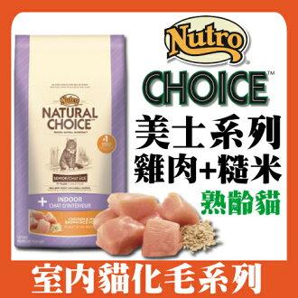 【美士Nutro】室內貓化毛配方-熟齡貓專用(雞肉+糙米)-3磅