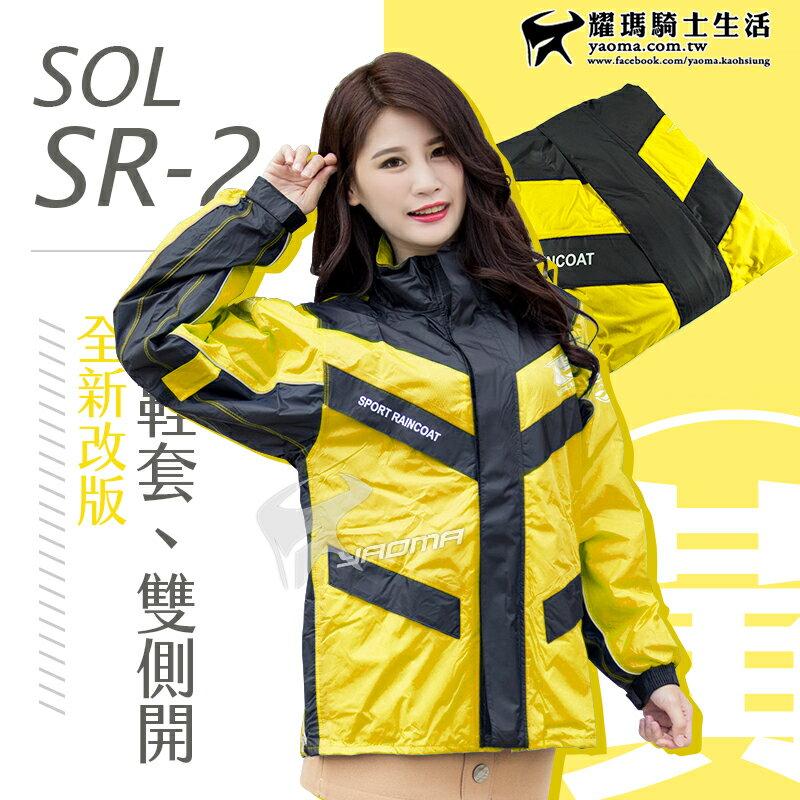 SOL兩件式雨衣 SR-2  /  SR2 紅 / 黃 / 藍 / 螢光黃 隱藏式雨鞋套 雙側開 褲裝雨衣 兩截式雨衣 耀瑪騎士機車安全帽 0