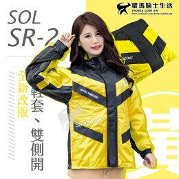 SOL兩件式雨衣 螢光 雨鞋套 褲裝雨衣 兩截式 耀瑪騎士機車安全帽