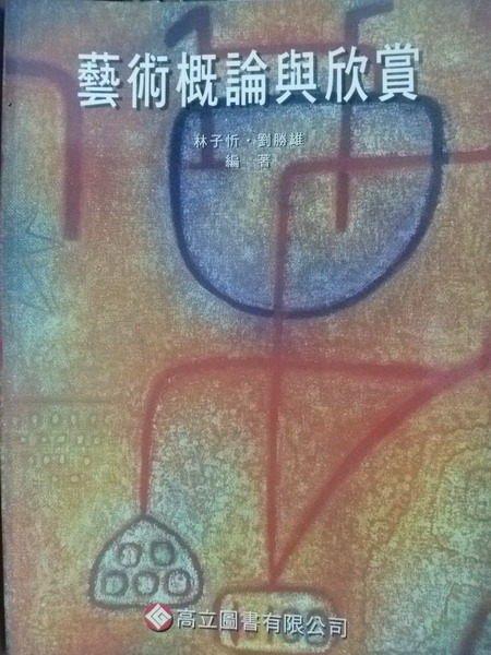 【書寶二手書T7/大學藝術傳播_QBI】藝術概論與欣賞_林子忻,劉勝雄_2/e
