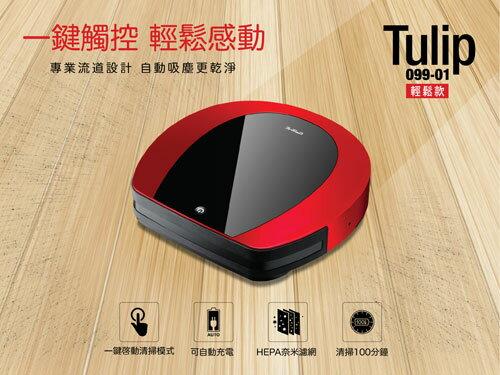 EMEME掃地機器人吸塵器Tulip099-01輕鬆款-罌粟紅 Nice Bear香奈熊