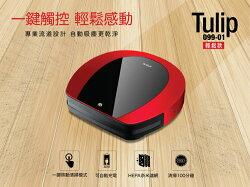 EMEME掃地機器人吸塵器Tulip099-01輕鬆款-罌粟紅 _Nice Bear香奈熊