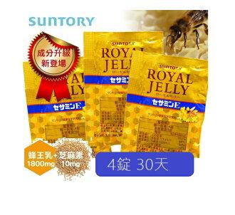 SUNTORY三得利 蜂王乳+芝麻明E 隨身包組 4錠/30天【RH shop】日本代購