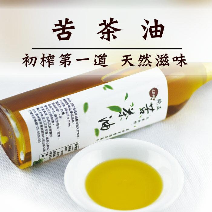 【陸霸王】☆苦茶油☆100%無添加 健康好滋味 孕婦坐月子聖品 - 限時優惠好康折扣