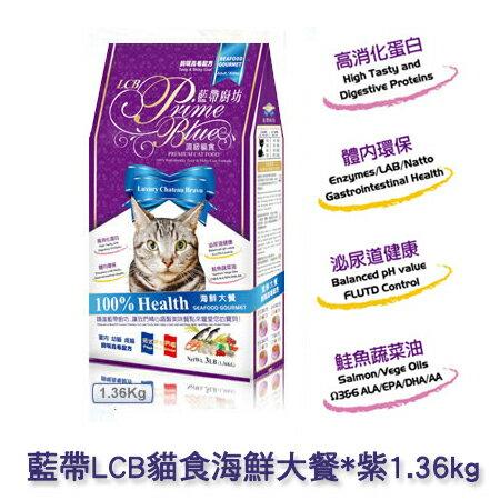 【0216零食會社】藍帶LCB貓食(海鮮大餐海陸雙寶)1.36kg