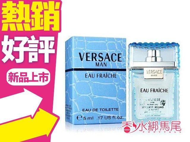Versace Eau Fraiche 凡賽斯 雲淡風輕 男性迷你小香水 5ml◐香水綁馬