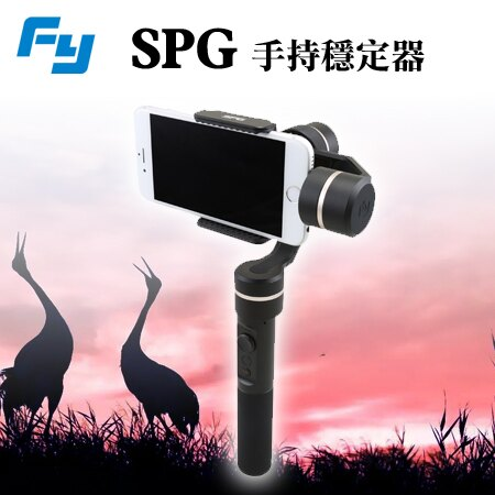 正經800Feiyu飛宇 SPG 運動相機/手機 雙用三軸手持穩定器(不含手機) -最新防潑水版