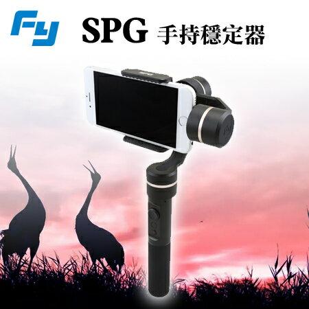 """""""正經800""""Feiyu飛宇SPG運動相機手機雙用三軸手持穩定器(不含手機)-最新防潑水版"""