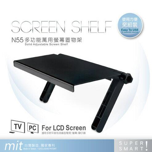 E-books N55 多功能萬用螢幕置物架 E-IPB139 台灣製造 可270度上下旋轉【迪特軍】