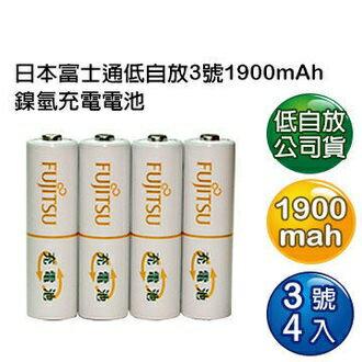 <br/><br/>  {光華成功NO.1}Fujitsu富士通 HR-3UTA 低自放3號1900mAh鎳氫充電電池 ( 4入)  喔!看呢來<br/><br/>