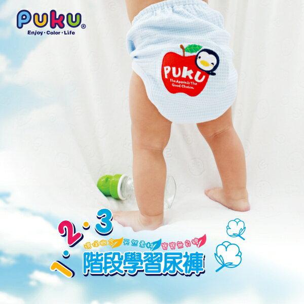 『121婦嬰用品館』PUKU學步尿布褲 2