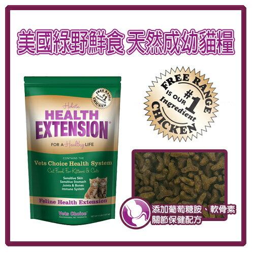 【力奇】綠野鮮食 天然成幼貓糧-15LB/磅(6.8KG)-1530元【關節保健配方】(A002A02)