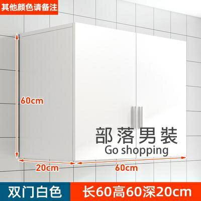 廚房吊櫃 牆壁櫃掛牆式陽台置物櫃子臥室免打孔牆上衣櫃壁櫥儲物櫃子T 家家百貨