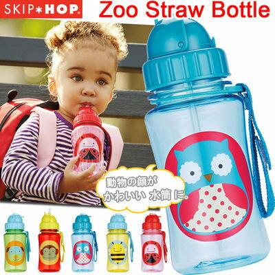 =優生活=美國Skip*Hop嬰幼兒吸管杯寶寶學飲杯 350ML送備用吸管兒童水壺