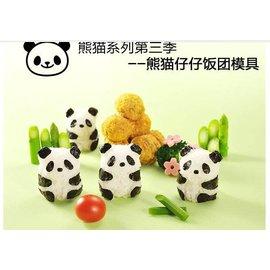 =優 =超萌! 料理 熊貓飯糰 圓仔模型 便當模具組 DIY模具 海苔壓花工具 兒童最愛