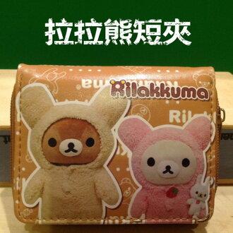 =優生活=拉拉熊 懶懶熊卡通皮夾短夾 拉鍊皮夾 多層卡夾 短夾 錢包 零錢包 【兔子耳朵】