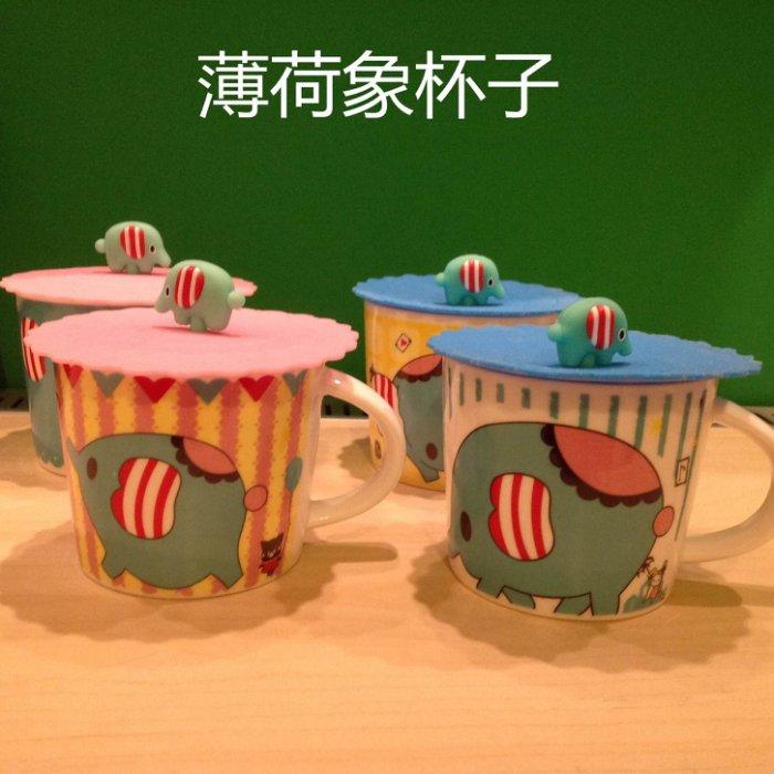 =優 =憂傷馬戲團 薄荷小象 杯馬克杯子可愛情侶杯子陶瓷 附杯蓋
