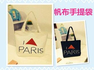 =優生活=韓國帆布包 法國巴黎 PARIS 鐵塔手提包 媽媽包 補習袋 購物袋 側背包 單肩包