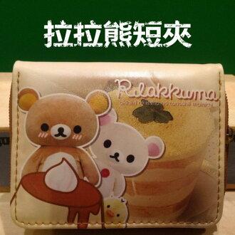 =優生活=拉拉熊 懶懶熊卡通皮夾短夾 拉鍊皮夾 多層卡夾 短夾 錢包 零錢包 【布丁】