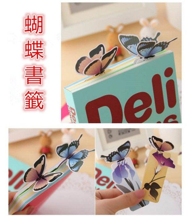 =優生活=韓國文具 創意文具可愛動物書籤 立體蝴蝶書籤 精緻學生禮物