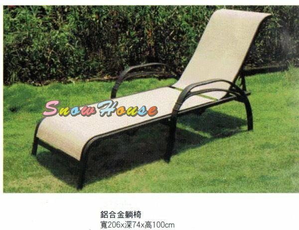 ╭☆雪之屋居家生活館☆╯575-04鋁合金躺椅/休閒椅