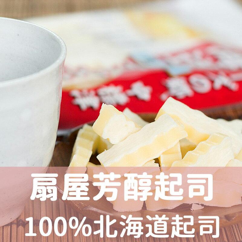 ?吃貨人??100%北海道?扇屋芳醇起司65g 小條起司 波浪型特殊口感 使用100%北海道牛乳製成 更加香醇美味