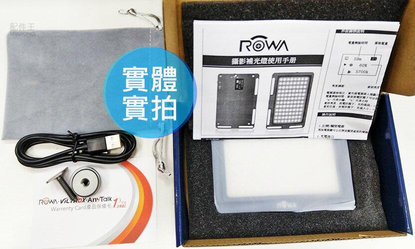 免運 公司貨 ROWA 樂華 RW-271 迷你型 輕巧 補光燈 LED 攝影燈 可調亮度色溫 3色