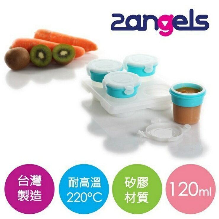 2angels 矽膠副食品儲存杯120ml (四入)