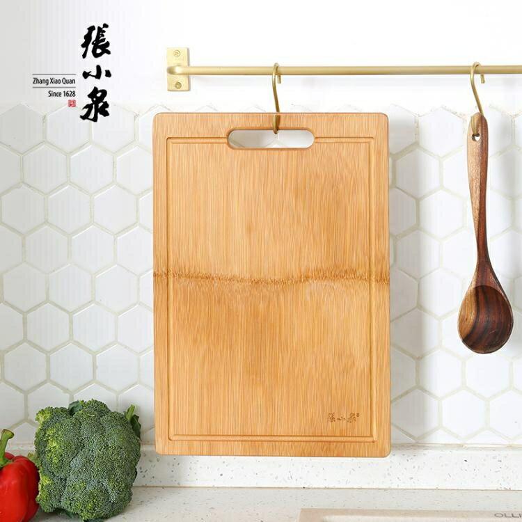 砧板 張小泉切菜板砧板小宿舍家用廚房整竹切水果抗菌防霉案板占粘刀板 全網低價