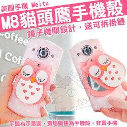 美圖手機 美圖 M8 Meitu 專用 手機殼 保護殼 可愛 粉紅 貓頭鷹 鏡子 立體 全包 防摔 粉色 化妝鏡