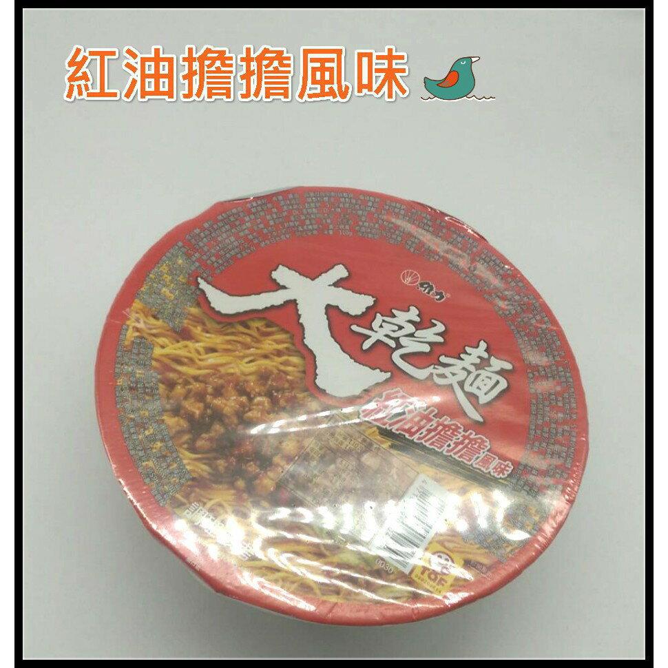 泡麵 維力 大乾麵 紅油擔擔 老北京炸醬 邊緣人必備 乾麵 維力 維力大乾麵 【BE003】 哈帝