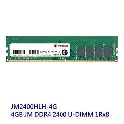 創見 桌上型記憶體 【JM2400HLH-4G】 DDR4-2400 4GB JetRam 新風尚潮流