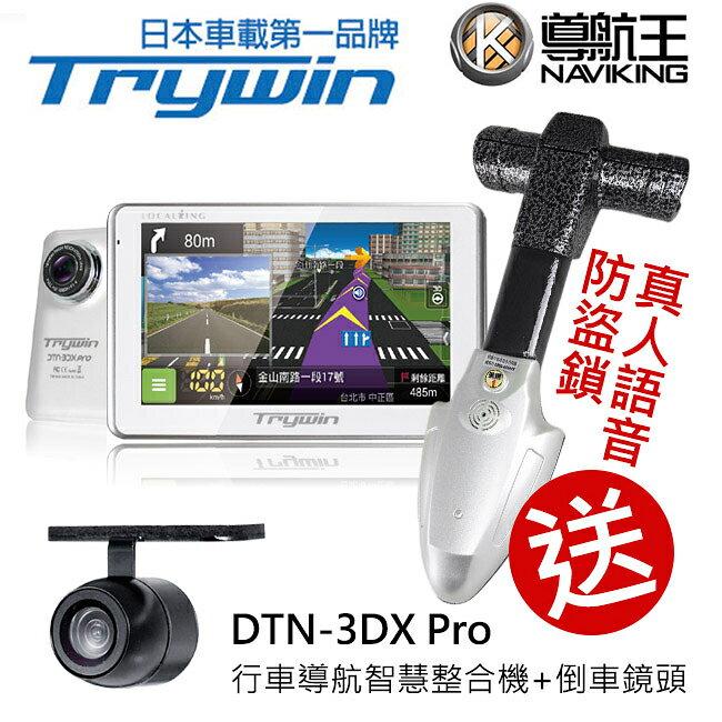 Trywin 行車紀錄器【買一送一】DTN-3DX Pro 5吋 行車記錄器+導航機+倒車顯影後鏡頭 DTN 3DX (搭載導航王圖資)