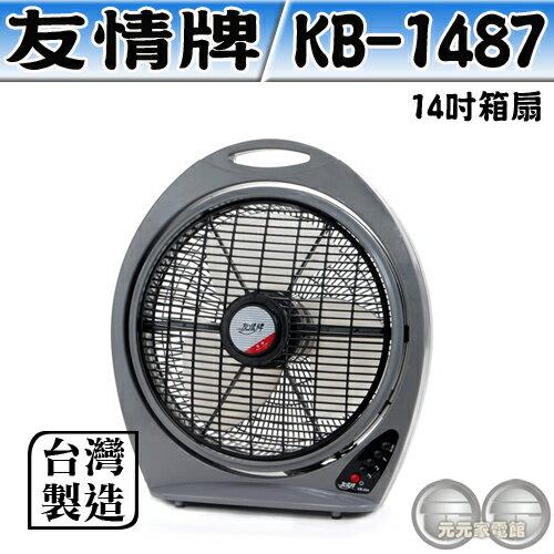 友情14吋箱扇KB-1487「台灣製造」