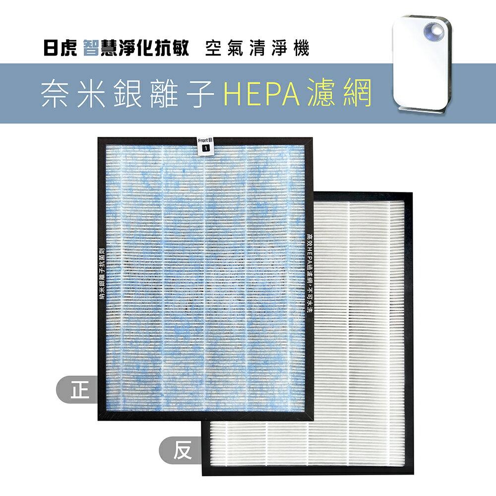 日虎 智慧抗敏空氣清淨機 -銀離子HEPA濾網 蜂巢式顆粒活性碳濾網(耗材)