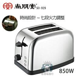 【億禮3C家電館】尚朋堂烤麵包機SO-929.可七段微調熱度.850W早餐店專用