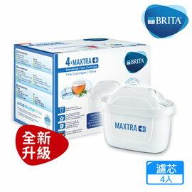 德國 BRITA 新一代全效濾芯MAXTRA+ / MAXTRA Plus (4入組) ★新款fill&enjoy Style 純淨濾水壺、舊款馬利拉、愛奴娜、酷樂壺皆適用