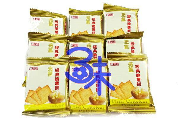 (馬來西亞) 新世紀 元氣經典脆薯餅 1包 600 公克 (約 55小包) 特價 118 元 (原味脆薯片)★1月限定全店699免運