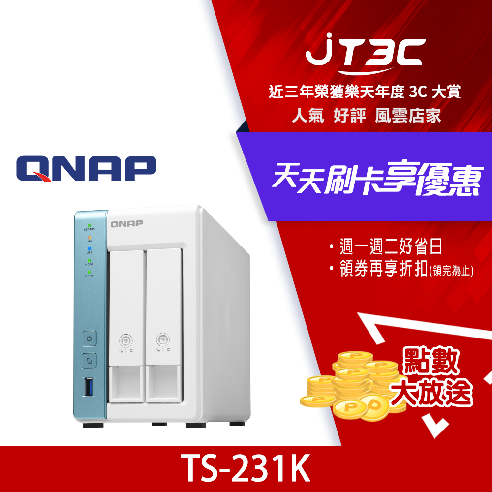 QNAP TS-231K 2Bay NAS + Seagate 【IronWolf Pro】那嘶狼 2TB 3.5吋NAS硬碟(ST2000NE001) * 2