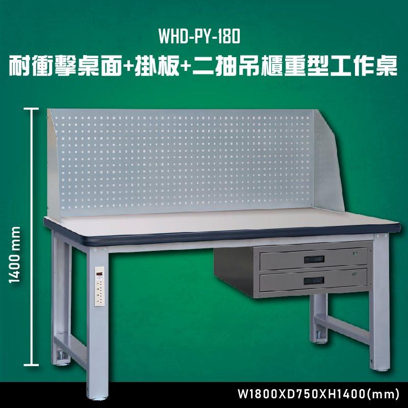 【 大富】WHD-PY-180 耐衝擊桌面-掛板-二抽吊櫃重型工作桌 辦公   工作桌 零件收納 抽屜櫃