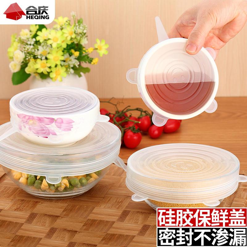 硅膠保鮮膜家用萬能密封碗蓋可重復使用冰箱膜蓋保鮮神器套裝1入