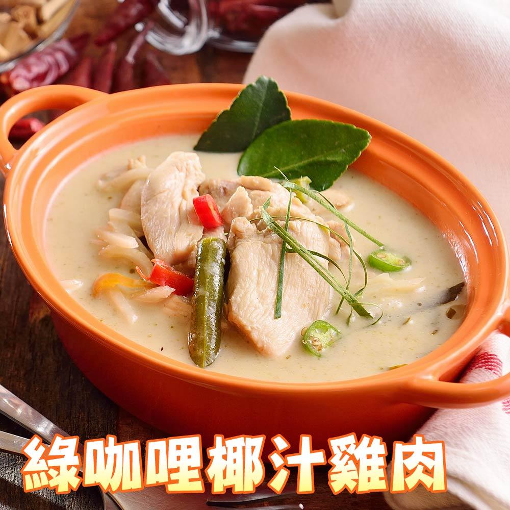 【組合】泰式300輕盈組 / 7件組【泰亞迷】團購美食、泰式料理包、5分鐘輕鬆上菜、每道主食低於300大卡 2