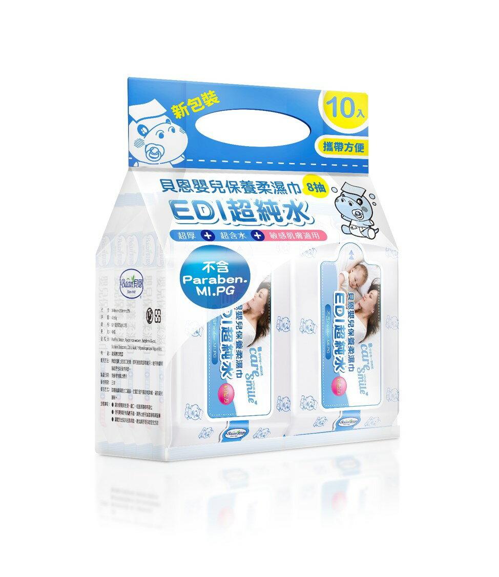 貝恩 嬰兒保養柔濕巾 8抽10入包/串 『121婦嬰用品館』