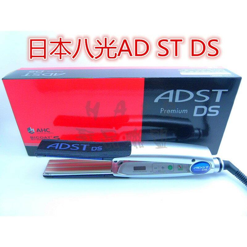 ★超葳★ 日本八光離子夾 頂級液晶ADST Premium DS中板 日本八光 離子夾