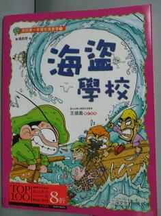 【書寶二手書T1/少年童書_WDK】海盜學校_楊昌奎